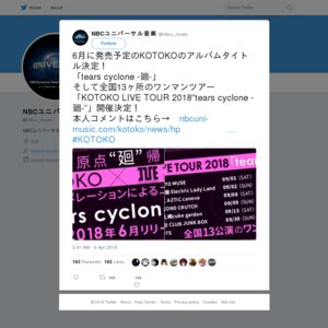 KOTOKO LIVE TOUR 2018「tears cyclone-廻-」 岡山公演