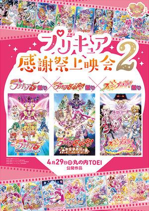 「プリキュア」感謝祭上映会 vol.2