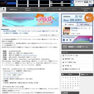 ラジオNIKKEI公開収録ライブ 「アイドルジェネレーション vol.52~橘はるかバースデーSP~ in 東京キネマ倶楽部」