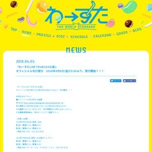 イセ食品 森のたまご presents わーすた Summer LIVE TOUR 2018 JUMPING SUMMER 福岡第1部