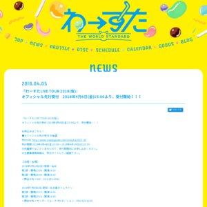 わーすたLIVE TOUR2018(仮) 神戸第2部