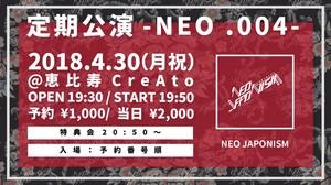 NEO JAPONISM定期公演 NEO.-004-