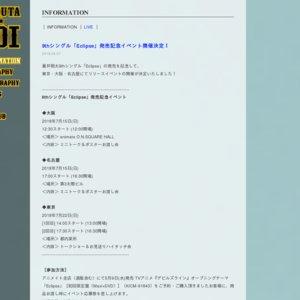 蒼井翔太9thシングル「Eclipse」発売記念イベント 大阪