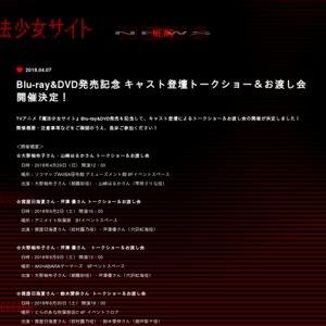 TVアニメ『魔法少女サイト』Blu-ray&DVD発売記念 キャスト登壇トークショー&お渡し会(AKIHABARAゲーマーズ回)