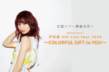 LAWSON presents 戸松遥 5th Live tour 2018 ~COLORFUL GIFT to YOU~ 大阪公演 2日目