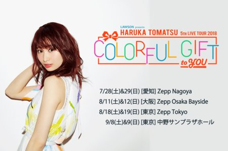 LAWSON presents 戸松遥 5th Live tour 2018 ~COLORFUL GIFT to YOU~ 中野公演 2日目