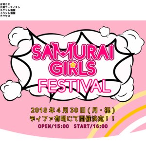 SAMURAI GIRLS FESTIVAL 2018 in JAPAN