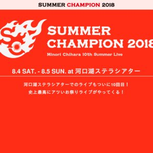SUMMER CHAMPION 2018 ~Minori Chihara 10th Summer Live~1日目