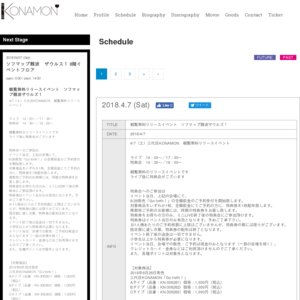4/15 三代目KONAMON「Go forth!」発売記念イベント 1部