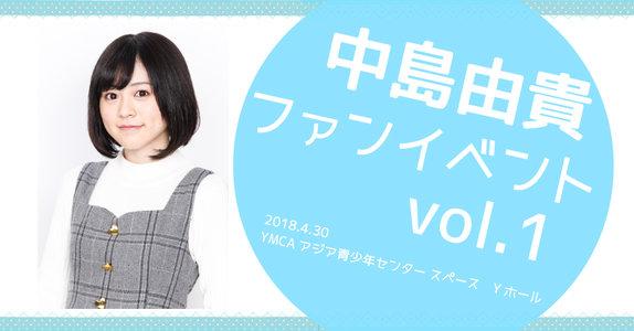 中島由貴ファンイベント vol.1 【昼の部】