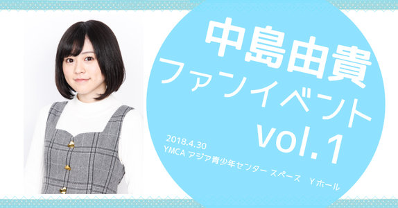 中島由貴ファンイベント vol.1 【夜の部】