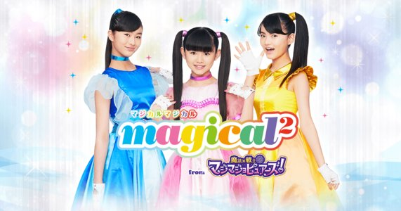 magical² from マジマジョピュアーズ! 1st Single『愛について♡/超ラッキー☆』リリース記念フリーライブ&特典会 アリオ鳳