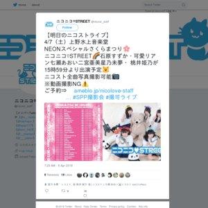 NEON スペシャルさくらまつり! 3Days 〜DAYS2 GIRLS NEON LIVE〜