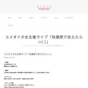 ユメオイ少女主催ライブ「秋葉原で会えたらvol.2」
