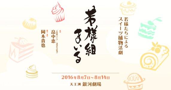 舞台「若様組まいる〜アイスクリン強し~」 5/5  昼公演