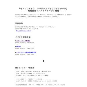 『ゼノブレイド2 オリジナル・サウンドトラック』  発売記念インストアイベント@新宿