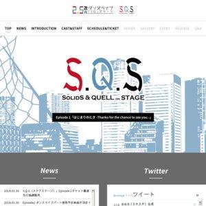 2.5次元ダンスライブ「S.Q.S(スケアステージ)」 Episode 1「はじまりのとき -Thanks for the chance to see you.-」 5/27(日)12:00