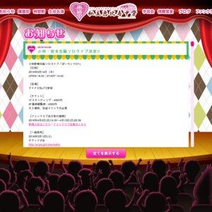 私立恵比寿中学 小林歌穂 生誕ソロライブ2018「ぽーランド3!!!」