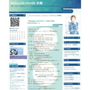 Nodajun LIVE 2013 〜Debut 20th Anniversary~ 第二部