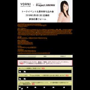 代々木アニメーション学院×Project ANIMA トークイベント