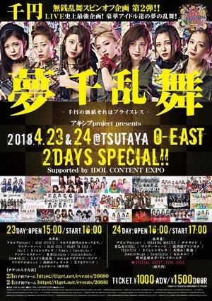 アキシブproject presents 『 TSUTAYA O-EAST 2DAYS SPECIAL!!  -夢千乱舞- 前編 』 Supported by IDOL CONTENT EXPO
