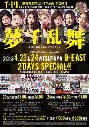 アキシブproject presents 『 TSUTAYA O-EAST 2DAYS SPECIAL!!  -夢千乱舞- 後編 』 Supported by IDOL CONTENT EXPO