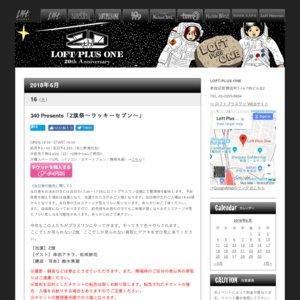 340 Presents「Z旗祭〜ラッキーセブン〜」