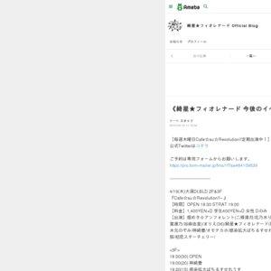 Cafe☆au☆Revolution!!-β-(2018/4/12)