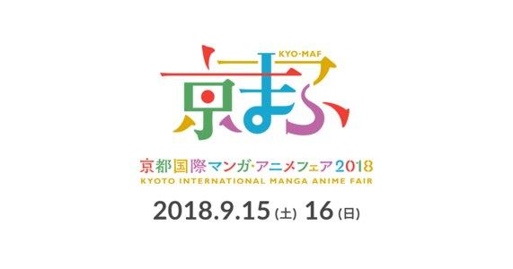 京都国際マンガ・アニメフェア(京まふ)2018 2日目