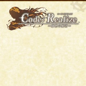 ミュージカル「Code:Realize ~創世の姫君~」 東京 5/17<夜公演>