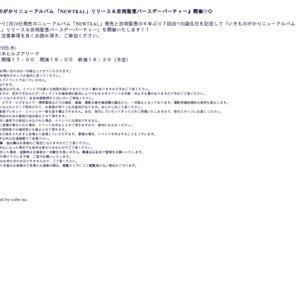 いきものがかりニューアルバム「NEWTRAL」リリース&吉岡聖恵バースデーパーティー