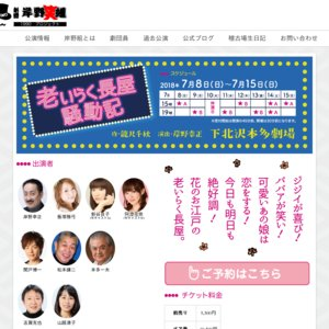 劇団岸野組公演「老いらく長屋☆騒動記」7月11日 19時(B)