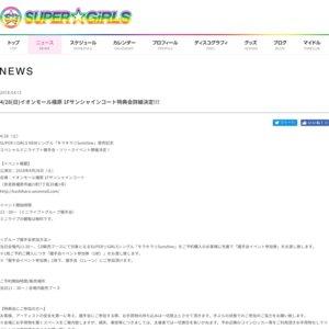 SUPER☆GiRLS 「キラキラ☆Sunshine」発売記念イベント@イオンモール橿原