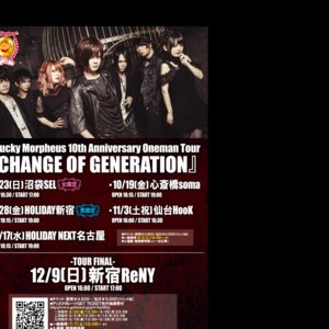 Unlucky Morpheus 10th Anniversary Oneman Tour『CHANGE OF GENERATION』東京公演