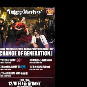 Unlucky Morpheus 10th Anniversary Oneman Tour『CHANGE OF GENERATION』【女性限定公演】【for female only】