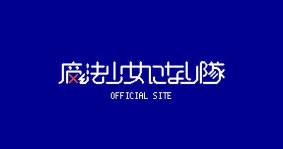 魔法少女になり隊 presents 魔法少女になりな祭 vol.5 〜長崎が生んだ三人隊〜