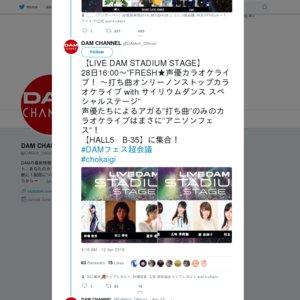 ニコニコ超会議2018 1日目 【LIVE DAM STADIUM STAGE】