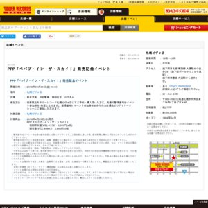 PPPデビューアルバム「ペパプ・イン・ザ・スカイ!」発売記念イベント 札幌