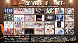 DDD~Discovery iDol Depot~@ SELENE b2