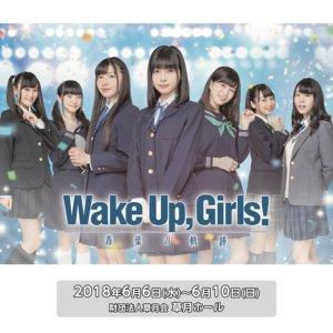 舞台「Wake Up, Girls!青葉の軌跡」6月8日(金):14:00~