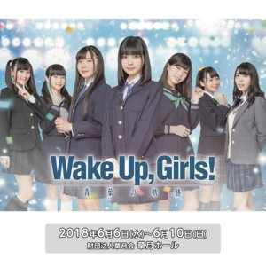 Wake Up, Girls! 新作舞台 6月8日(金):14:00~