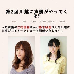 第2回 川越に声優がやってくる!! 立花理香&鈴木絵理トークショー