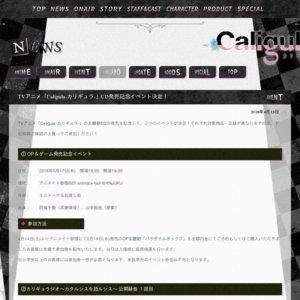 TVアニメ「Caligula-カリギュラ-」CD発売記念イベント ①OP&ゲーム発売記念イベント