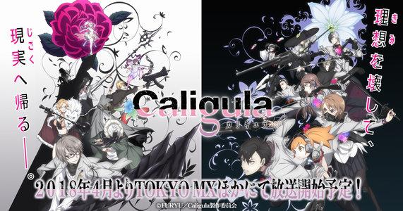 TVアニメ「Caligula-カリギュラ-」Blu-ray&DVD第1巻封入スペシャルイベント(仮)