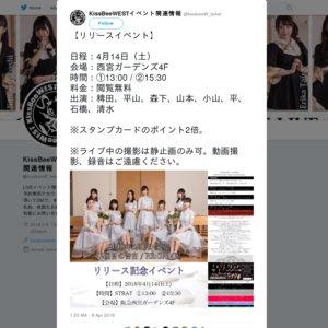 4/14 KissBeeWEST 4thシングル 2回目の告白 / RE:GAMEリリースイベント(2回目)
