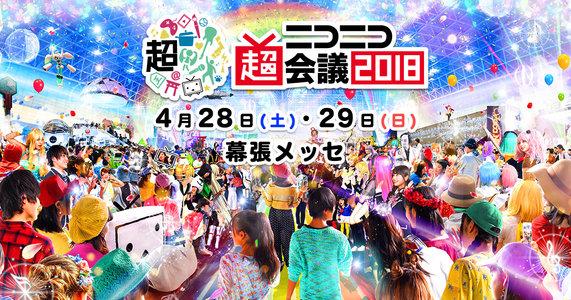 ニコニコ超会議2018 1日目 超演奏してみたステージ supported by 大和証券 DAY1