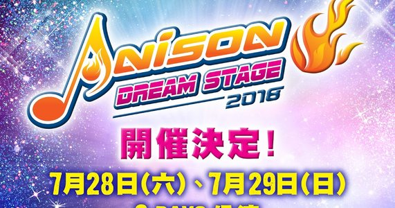 ANISON DREAM STAGE 2018 Day1