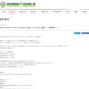 SUPER☆GiRLS 「キラキラ☆Sunshine」発売記念 ネットサイン会②