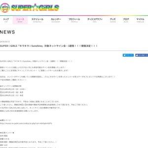 SUPER☆GiRLS 「キラキラ☆Sunshine」発売記念 ネットサイン会③