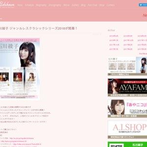 石川綾子ジャンルレスシリーズ2018 VOL.1「ボカロクラシック」